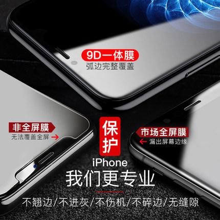 Baseu Miếng dán cường lực  Bộ phim cường lực Baseus iPhone8 Điện thoại di động Apple 7Plus 7 toàn mà