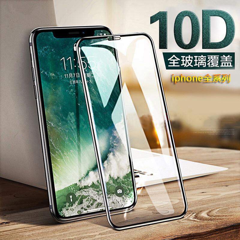 HONGXINDA Miếng dán cường lực Thích hợp cho phim cường lực iphoneXSMAX 10D Apple XR toàn màn hình đi