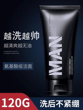 Hefeng Sữa rửa mặt amino acid sữa rửa mặt cho nam đặc biệt kiểm soát dầu dưỡng ẩm giữ ẩm sâu làm sạc