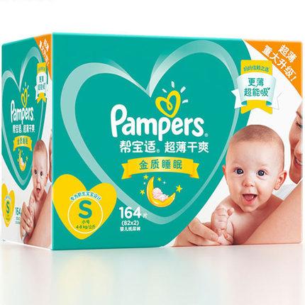 Pampers Tả vải S Ultrathin Khô tã cho bé sơ sinh Đàn ông và phụ nữ nhỏ Trẻ sơ sinh nước tiểu S164