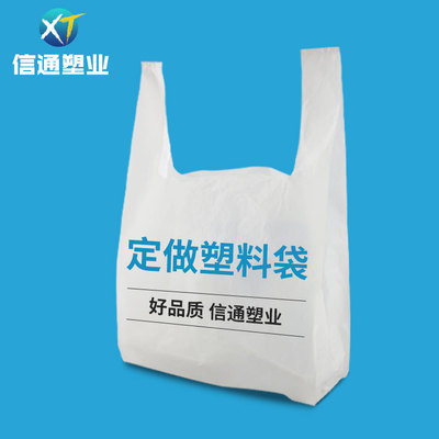 Túi xốp 2 quai Túi nhựa tùy chỉnh siêu thị mua sắm túi xách tay vest bao bì túi tùy chỉnh in logo ba