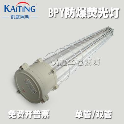 Đèn LED chống nổ Đèn huỳnh quang chống cháy nổ BPY1 * 40 Đèn huỳnh quang LED đèn huỳnh quang tiêu ch