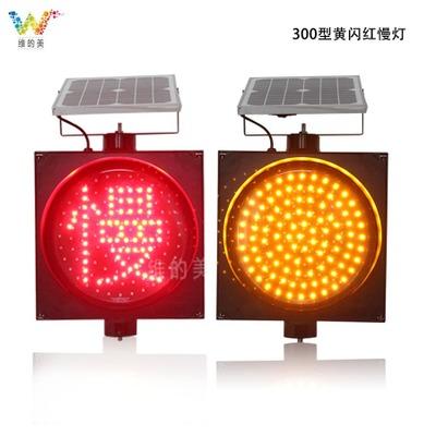 WEIDEMEI Đèn tín hiệu 300mm năng lượng mặt trời đèn vàng đèn đỏ đèn cảnh báo chậm đèn vàng đèn an to