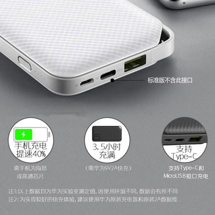Huawei  Pin sạc dự bị Huawei sạc kho báu P9 điện thoại di động sạc nhanh 10000 mAh điện thoại di độn