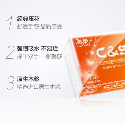 Jierou khăn lau tay Khăn giấy thương mại Jierou Khăn giấy vệ sinh Khăn giấy nhà hàng khách sạn kinh