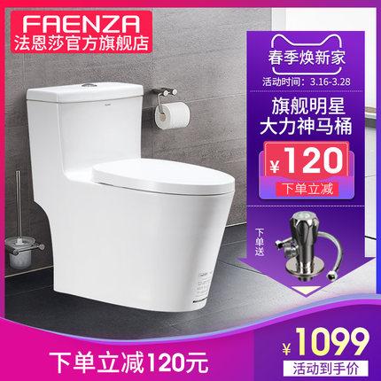 Faenza Bồn cầu Nhà vệ sinh Faenza nhà vệ sinh tiết kiệm nước Nhà vệ sinh câm Hercules toilet FB16127