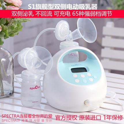 speCtra Bình hút sữa  Máy hút sữa điện speCtra Berwick S1 Đơn song phương Hàn Quốc Nhập khẩu Massage