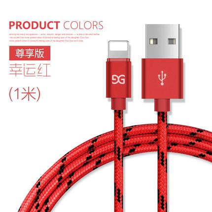 GUSGU  Dây USB Cáp dữ liệu iPhone6 cổ xưa vẫn còn 6s Apple 5 kéo dài 5s điện thoại di động 6Plus cáp