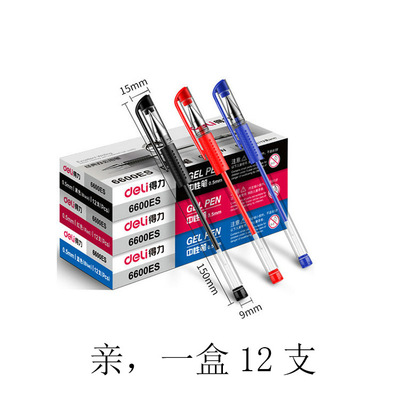 DELI Bút nước Bút bi 6600ES gel bút 0,5mm gel gel bút kim ống gel bút bút văn phòng quảng cáo bút ký