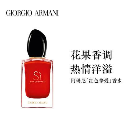 Armani   nước hoa  38 Ngày của Nữ hoàng] Armani / Armani Red Si Tình yêu quyến rũ Bà Wang Jiaer