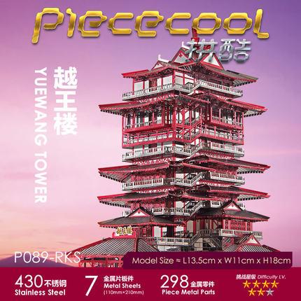 PIECECOOL Tranh xếp hình 3D Chiến đấu mát mẻ Tengwang Pavilion 3D kim loại đồ chơi người lớn tự làm