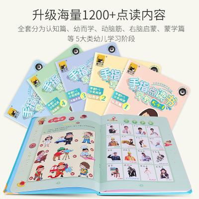 MAOBEILE Máy học ngoại ngữ Cat Belle trẻ em Trung Quốc và tiếng Anh chấm đọc máy học tập trẻ sơ sinh