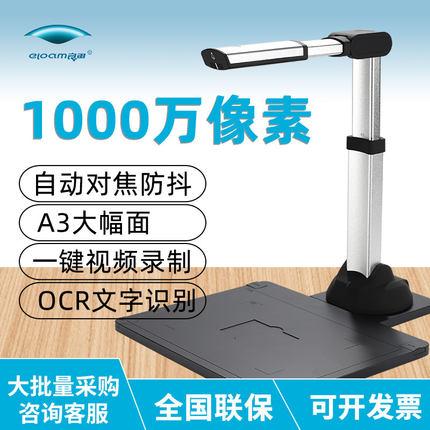 Liang Tian Máy scan  Gao Paiyi giảng dạy HD gian hàng video vật lý máy chiếu ghi âm lớp học trực tiế