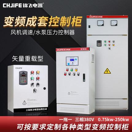 Thiết bị biến tần  Động cơ máy bơm nước chuyển đổi tần số áp suất không đổi tủ cấp nước 380V ba pha