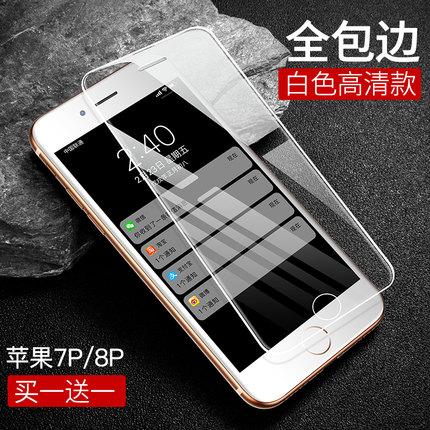 Ruiwu Miếng dán màn hình  Apple 8Plus phim cường lực iPhone7 điện thoại di động 7plus bao phủ toàn m