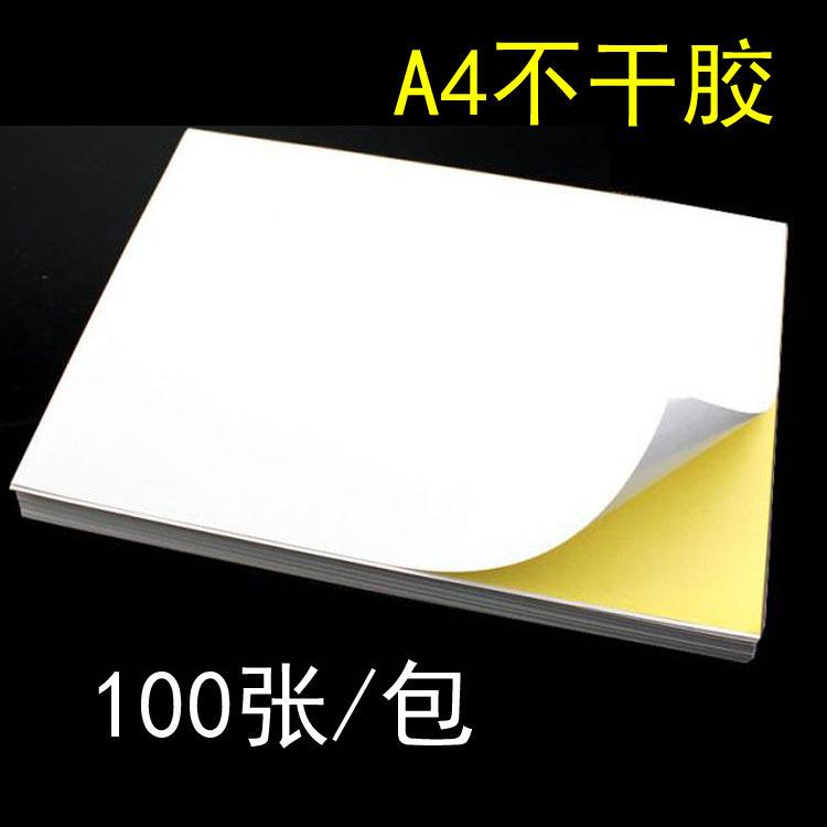 RUIYAN Tem dán in mã vạch A4 giấy tự dính nhãn in trống viết dính laser in phun nhãn giấy bóng mờ