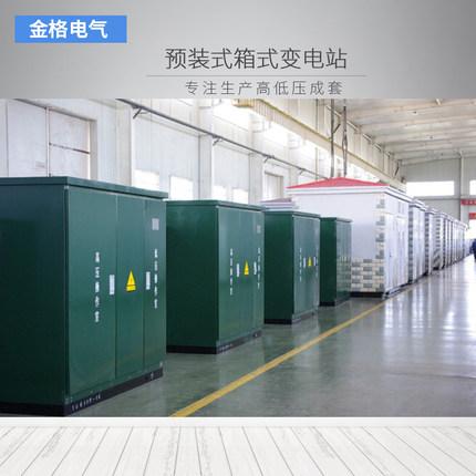 JGCHN Trạm biến áp điện  Máy biến áp hộp 10KV kết hợp máy biến áp 630KVA hộp ngoài trời đúc sẵn hộp
