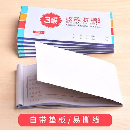 Kexing Đồ dùng tài vụ 50 biên lai, biên lai, biên lai, ba lần, 23 biên lai tiền mặt, biên lai, hóa đ