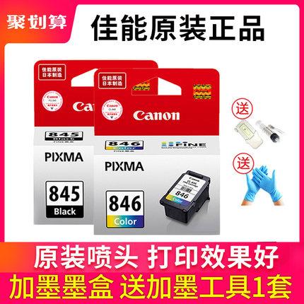 Máy in Canon chính hãng màu đen PG845 CL846MG2980 mg2580s 2400 TS208 3080 ts3180 3380 hộp mực MX498T