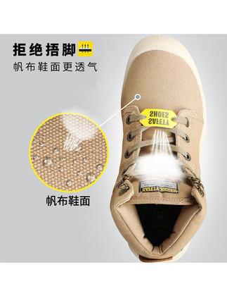 Giày cách điện Giày bảo hộ lao động Giày nam công sở chống đập chống đâm thủng mùa hè thoáng khí khử