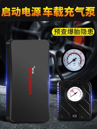 Bộ khởi động động cơ  Xe khẩn cấp khởi động cung cấp điện thoại di động sạc điện thoại di động 12V v