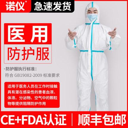 Nuoyi Trang phục bảo hộ V Quần áo bảo hộ y tế, chăm sóc y tế, quần áo cách ly y tế dùng một lần, quầ