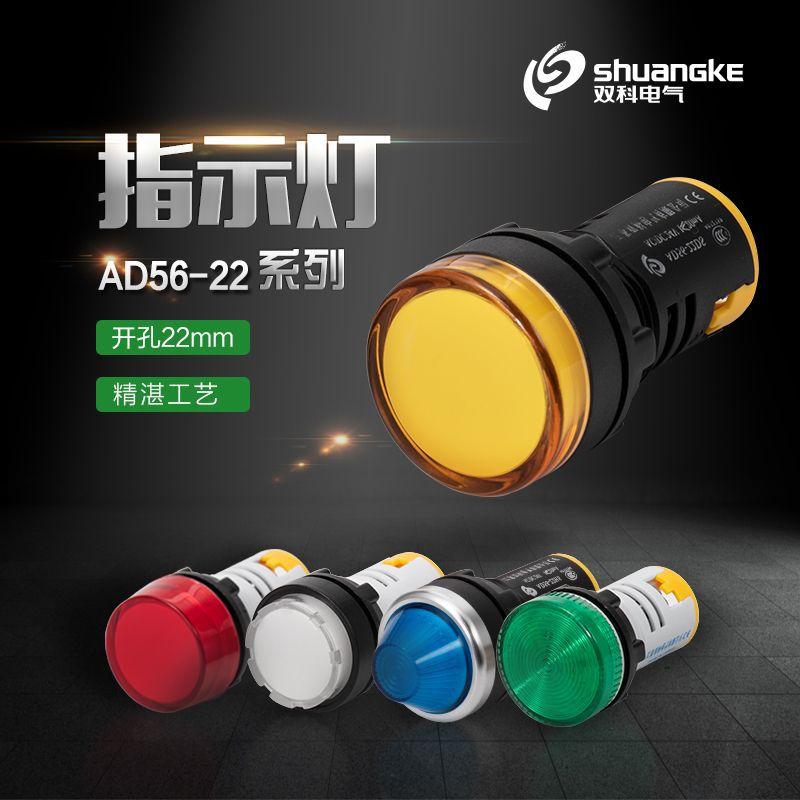 Shuangke Đèn tín hiệu Đèn xả chỉ thị Shuangke AD56-22DS / BS / CS / ES / HS / DF AD16-22DS / AD16-22