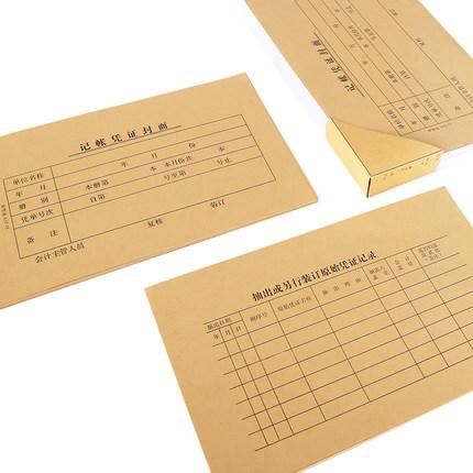 Đồ dùng tài vụ A5 chứng từ bìa giấy kraft bìa a4 một nửa chứng từ kế toán bìa chứng từ nhanh bìa bìa