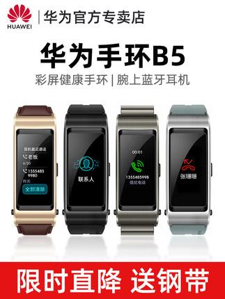 Huawei  Vòng đeo tay thông minh  [Cùng ngày! Gửi quà tặng] Vòng đeo tay Huawei B5 Vòng đeo tay thể t