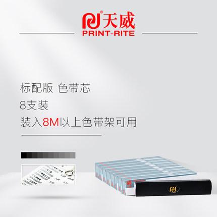 Tianwei Ruy băng   LQ630K / LQ730K ruy băng tám gói cho máy in băng lõi kim Epson Epson LQ630K LQ635