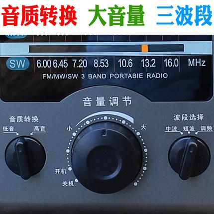 PANDA Máy Radio  / Panda T-16 radio full band xách tay retro cổ điển bán dẫn đài phát thanh hoài cổ