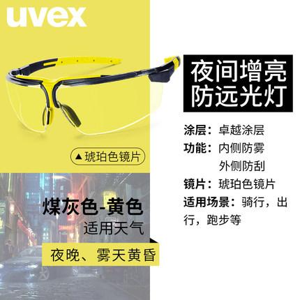 UVEX Kính bảo hộ   chống sương mù chống sương mù kính phẳng gương chống kính bột giật gân trong suốt