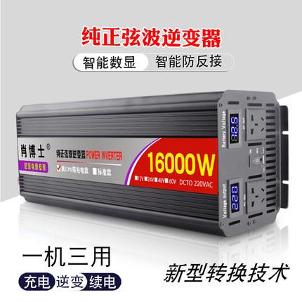Xiao Thiết bị biến áp  Tiến sĩ Xiao UPS sạc tích hợp biến tần sóng sin tinh khiết 6000W3000W 12V24V4