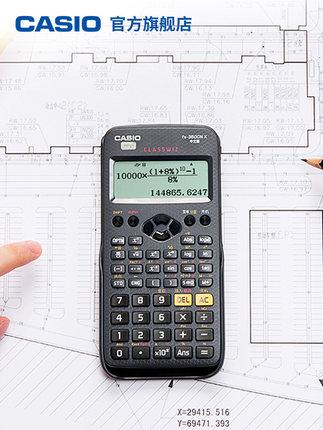 Casio Máy tính  [Flagship] Casio / Casio fx-350CN X cấp xây dựng cấp một và cấp hai kế toán tài chín