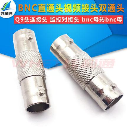 BNC Phụ kiện giám sát  nối thẳng bnc nữ với bnc nữ kết nối video BNC dual-pass head Q9