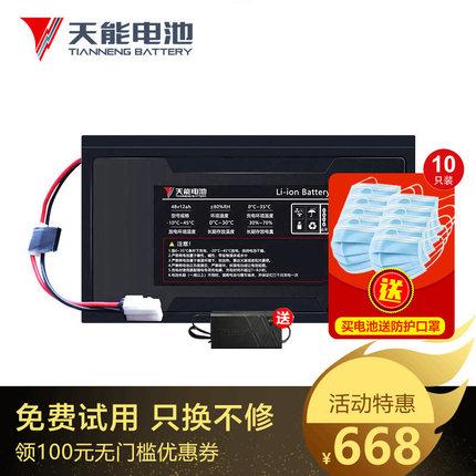 Pin lithium Tianneng 48v12Ah15Ah20Ah pin xe điện