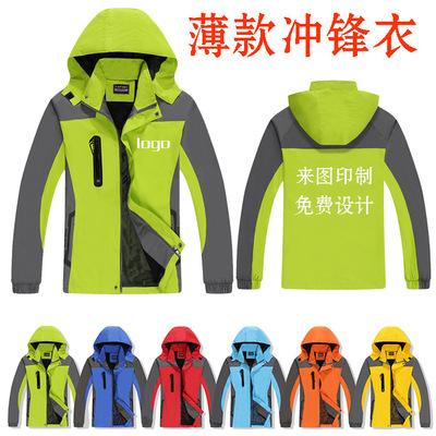 Quần áo leo núi Ngoài trời nam và nữ mỏng áo khoác áo tùy chỉnh in logo tùy chỉnh ngoài trời thể tha