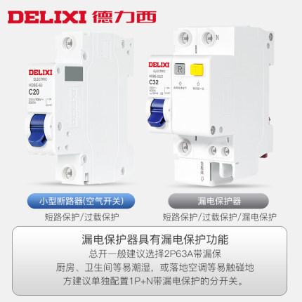 Cầu dao Delixi bảo vệ rò rỉ 2P63A32a Air Switch Circuit Breaker DZ47 Cổng điện hộ gia đình