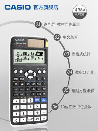 Casio Máy tính  [Flagship] Casio / Casio FX-991CN X Phiên bản tiếng Trung của chức năng tính toán kh