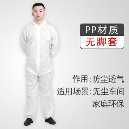 Xiaola Trang phục bảo hộ Quần áo bảo hộ dùng một lần Xiêm toàn thân mui xe phun sơn lợn trang trại