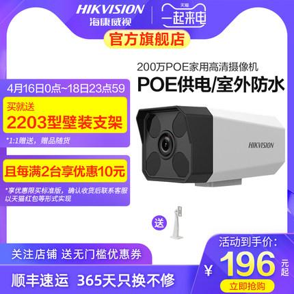 Hikvision Camera giám sát  webcam 2 triệu poe nhà có thể kết nối điện thoại di động từ xa HD màn hìn