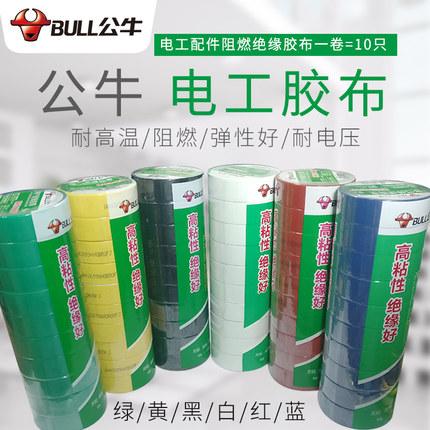 Băng keo cách điện chống thấm và chống cháy nhiệt độ cao siêu mỏng