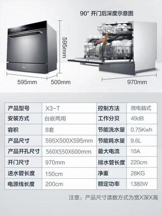 Midea  Máy rửa chén Máy rửa chén Midea X3 tự động hộ gia đình 8 bộ rửa chén và khử trùng tích hợp má