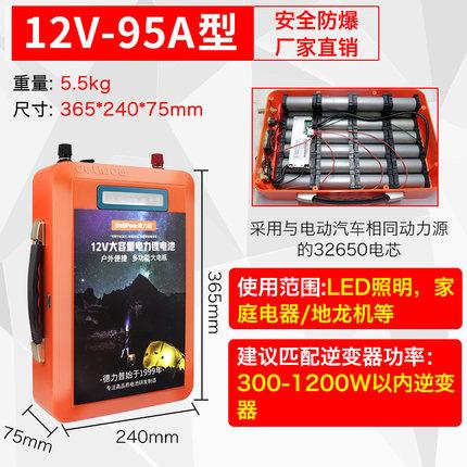 Delip Thiết bị biến áp  12 v pin lithium dung lượng lớn ngoài trời đèn xenon biến tần lithium sắt ph