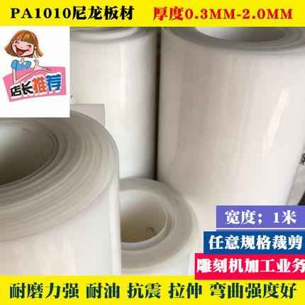 Gexin Thép tấm  Cuộn nylon nguyên chất 1010 tấm nylon Tấm nhựa chống mài mòn Tấm nylon 0,3 0,8 1 1,5