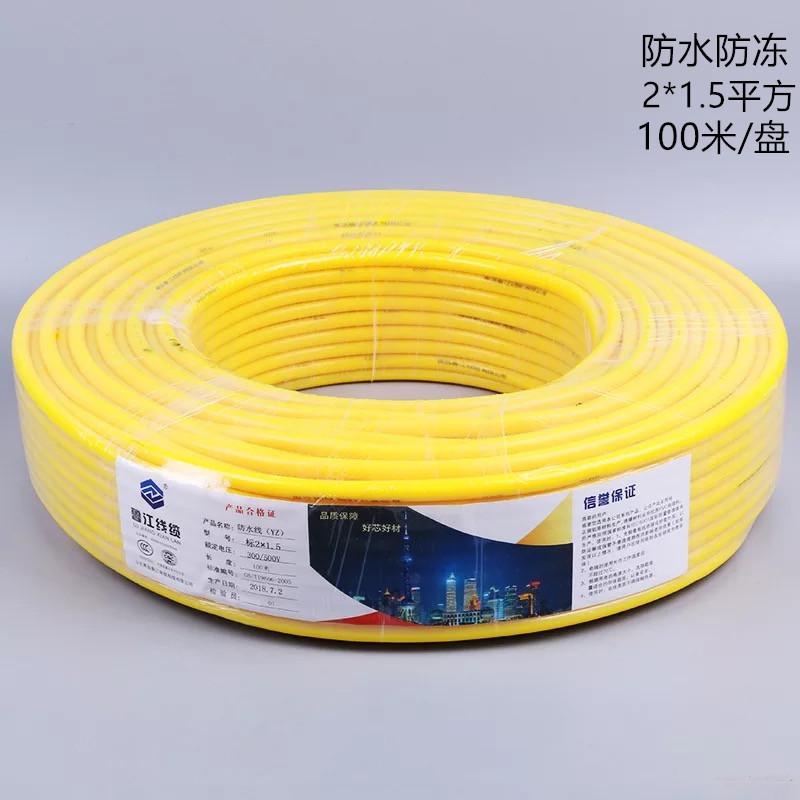 Cáp điện chống thấm 2 lõi gân vỏ cáp dây 2 * 2.5 vuông