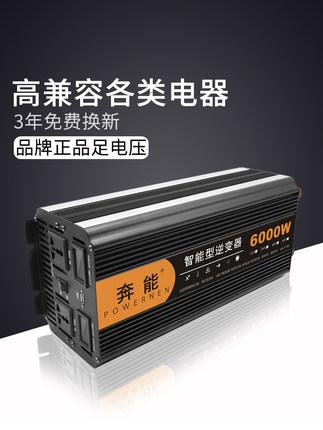Thiết bị biến áp  Biến tần sóng sin tinh khiết 12V24V48V sang nguồn xe gia đình công suất cao 3000W