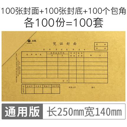 Lixin Đồ dùng tài vụ 100 bộ bìa góc Thượng Hải Lixin kế toán chứng từ ràng buộc bìa bìa A4 hóa đơn t