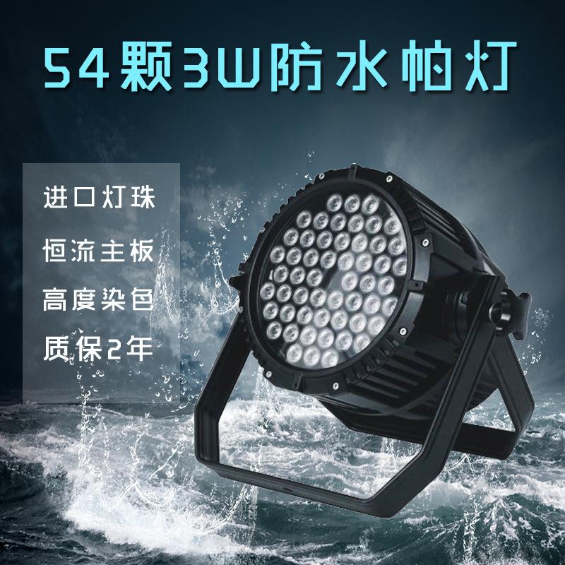 Yao Shuo Đèn sân khấu Stage LED Par Light Wedding 54 chiếc 3w đủ màu ba trong một điều khiển từ xa c