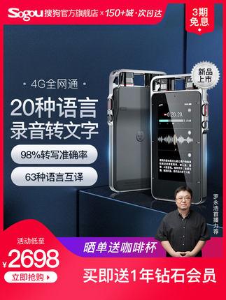 Máy ghi âm thông minh Sogou AI S1 giảm nhiễu HD chuyên nghiệp